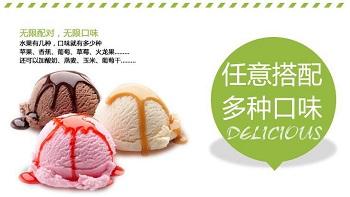 任意搭配多种口味做冰淇淋