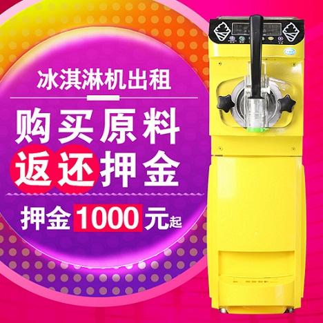 冰淇淋机.jpg