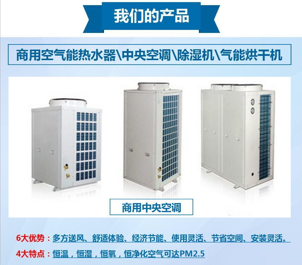 空气能热水器代理11.jpg