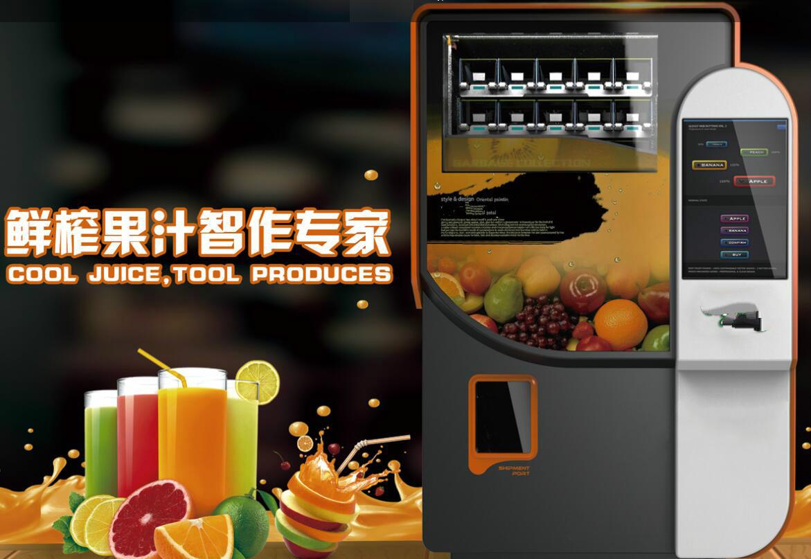 全自动售卖榨汁机-多种水果型.jpg