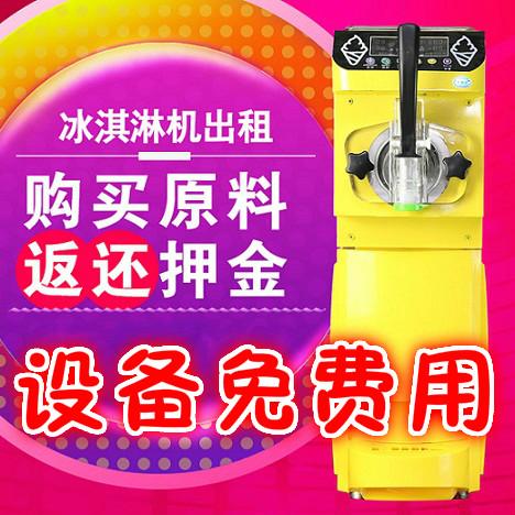冰淇淋机出租.jpg