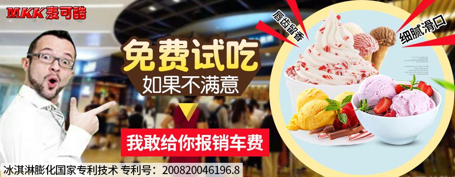 蔬果冰激凌1 (1).jpg