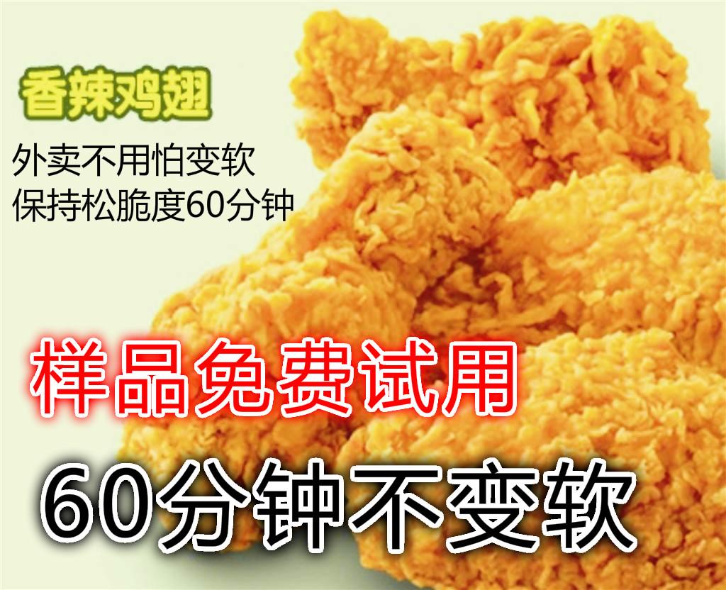 炸鸡裹粉4.jpg