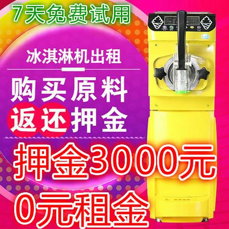 冰淇淋机出租6.jpg