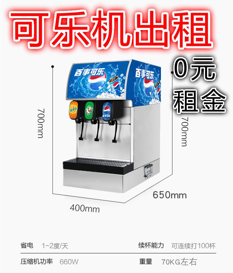 可乐机-图11.jpg