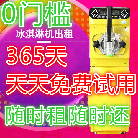 冰淇淋机33.jpg