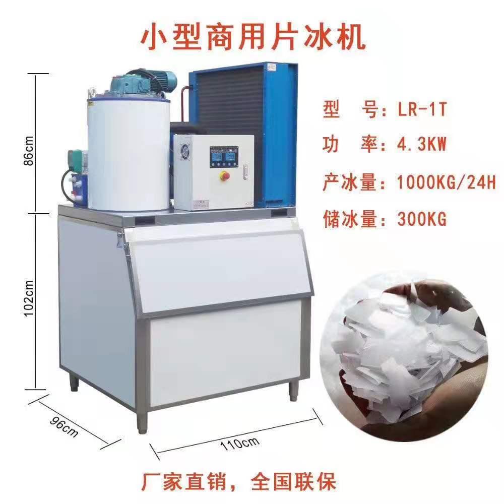 片冰机?000公斤.jpg