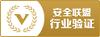 安全行业验证