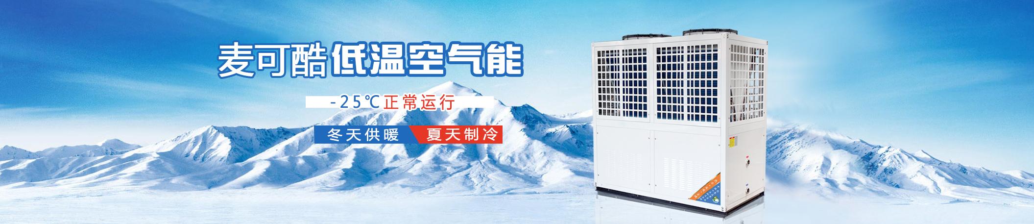 麦可酷空气能热水器
