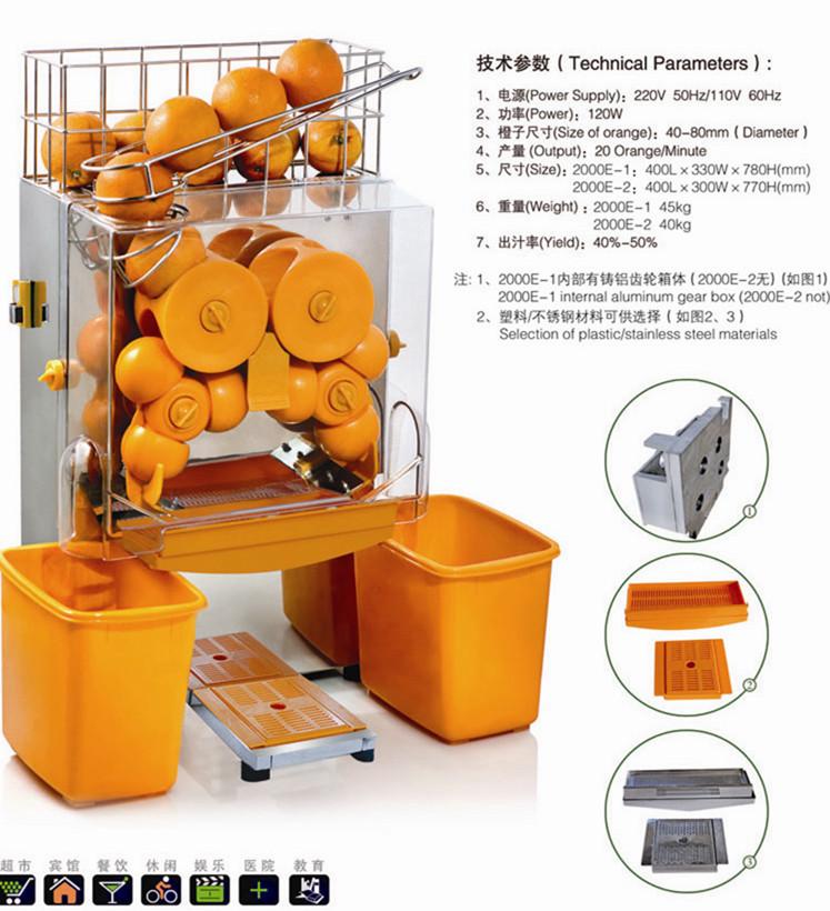 鲜橙榨汁机