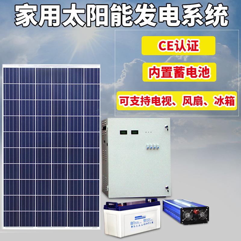 家用太阳能发电系统 离网发电系统多晶硅太阳能电池板可蓄电