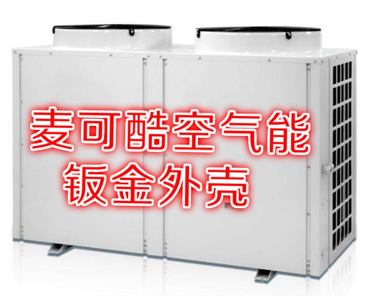 空气能热水器外壳