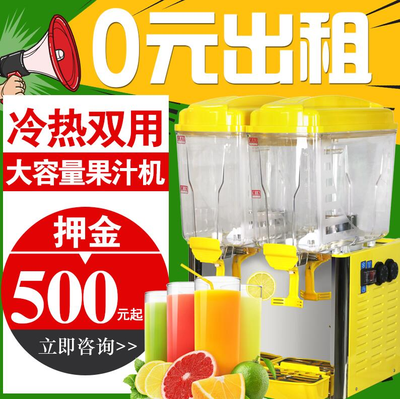 冷热果汁冷饮机