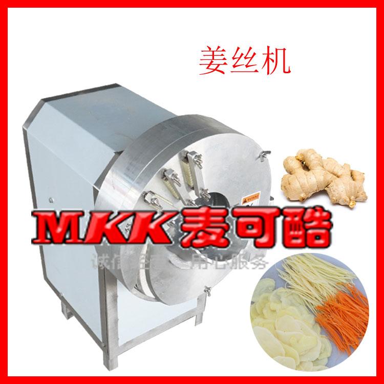 高速切姜丝姜片机 小型切丝加工厂设备