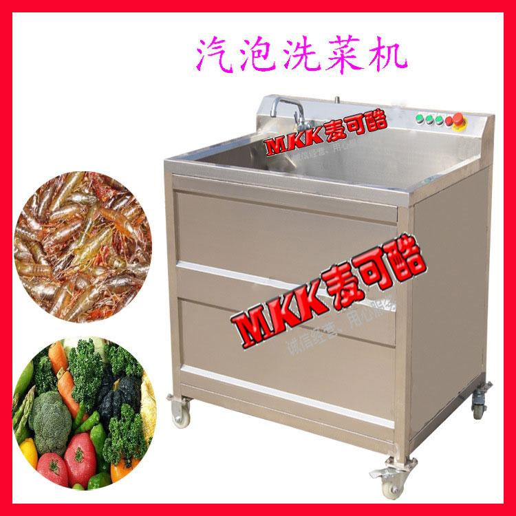 果蔬臭氧气泡清洗机 海产类清洗洗菜机