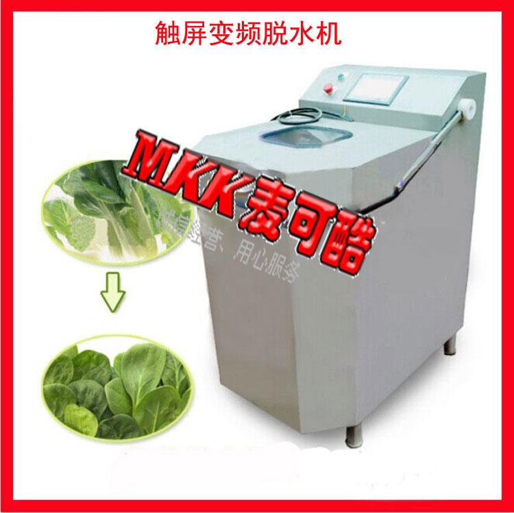 自动果蔬甩干机 卧式蔬菜脱水机甩