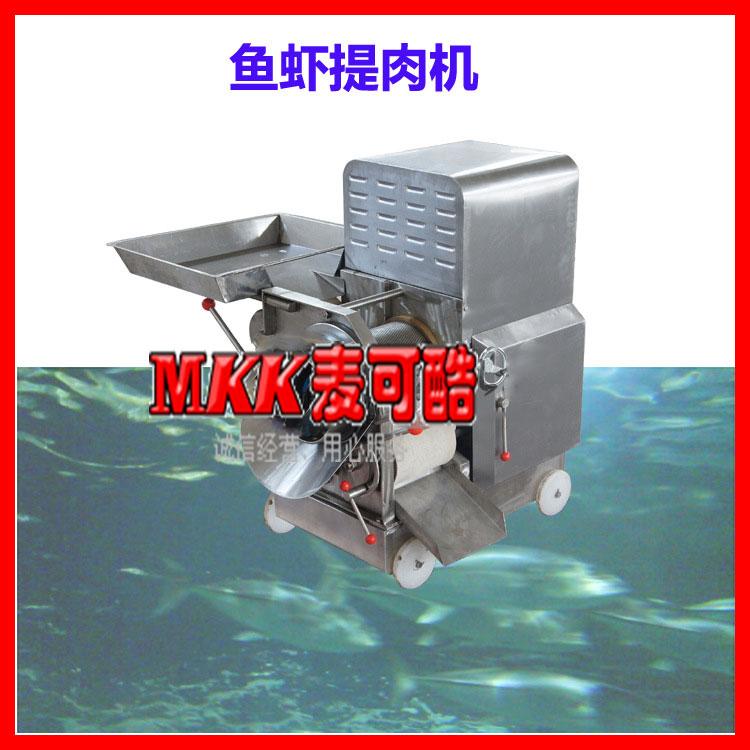 不锈钢自动鱼肉提取机 水产采肉机