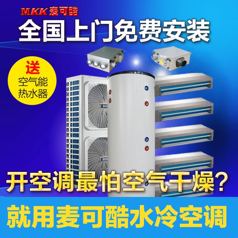 <b>商用中央空调</b>