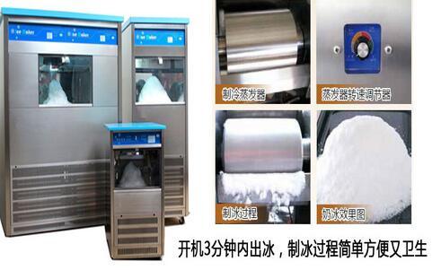 100公斤雪花制冰机
