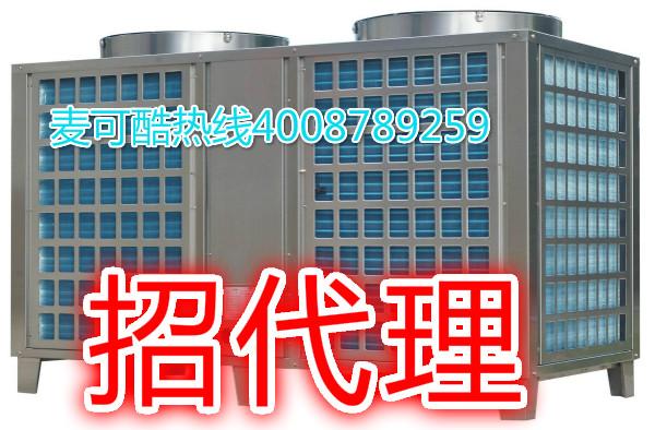 麦可酷商用空气能热水器-热水冷气热气地暖四合一高性价比