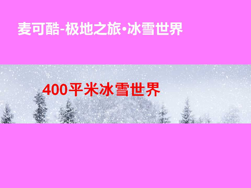 400平米冰雕冰雪世界