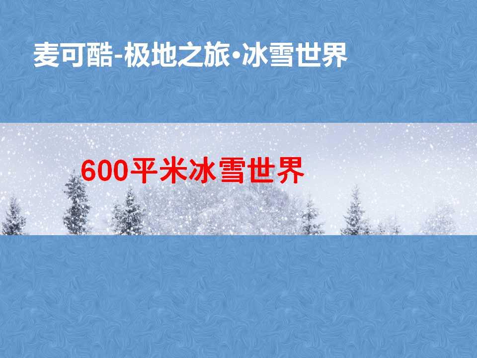600平米冰雕冰雪世界