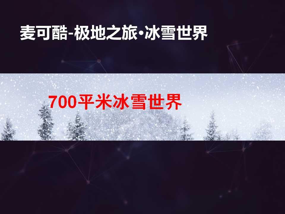 700平米冰雕冰雪世界