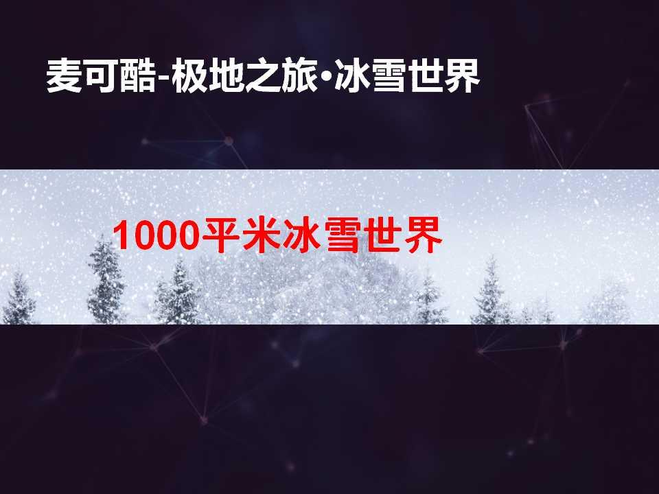 1000平米冰雕冰雪世界