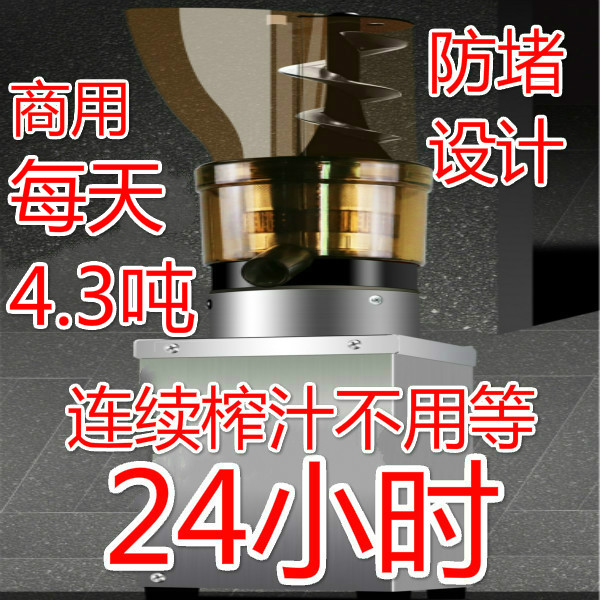 大型榨汁机3800元一天4.3吨