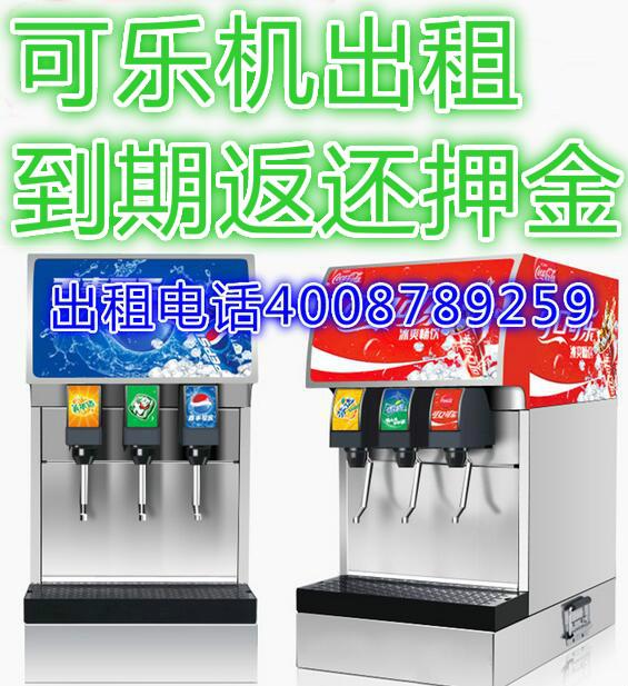 可乐机出租,可乐机租赁,可乐机厂家