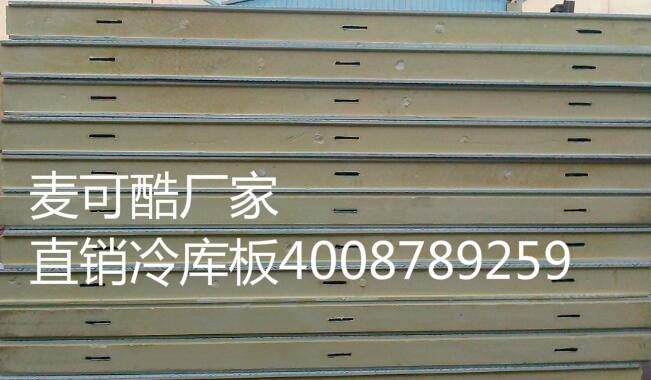 定制多规格彩钢不锈钢冷库板厂家直