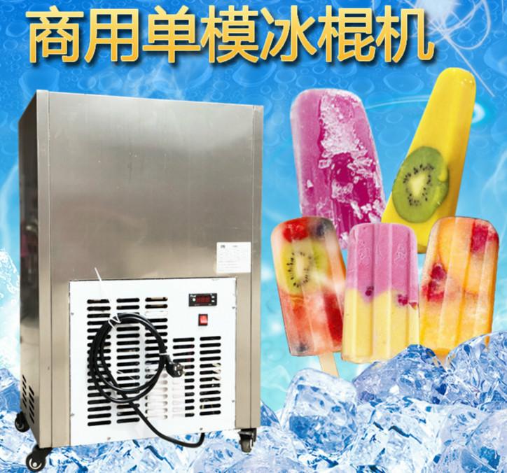 MK20冰棒机雪糕机2600元