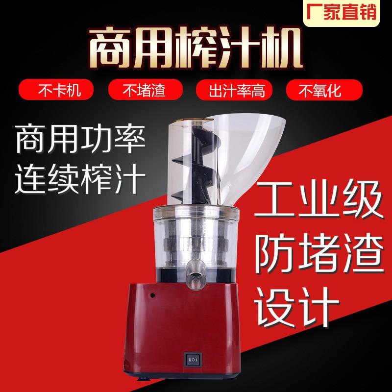 商用130mm大口径榨汁机