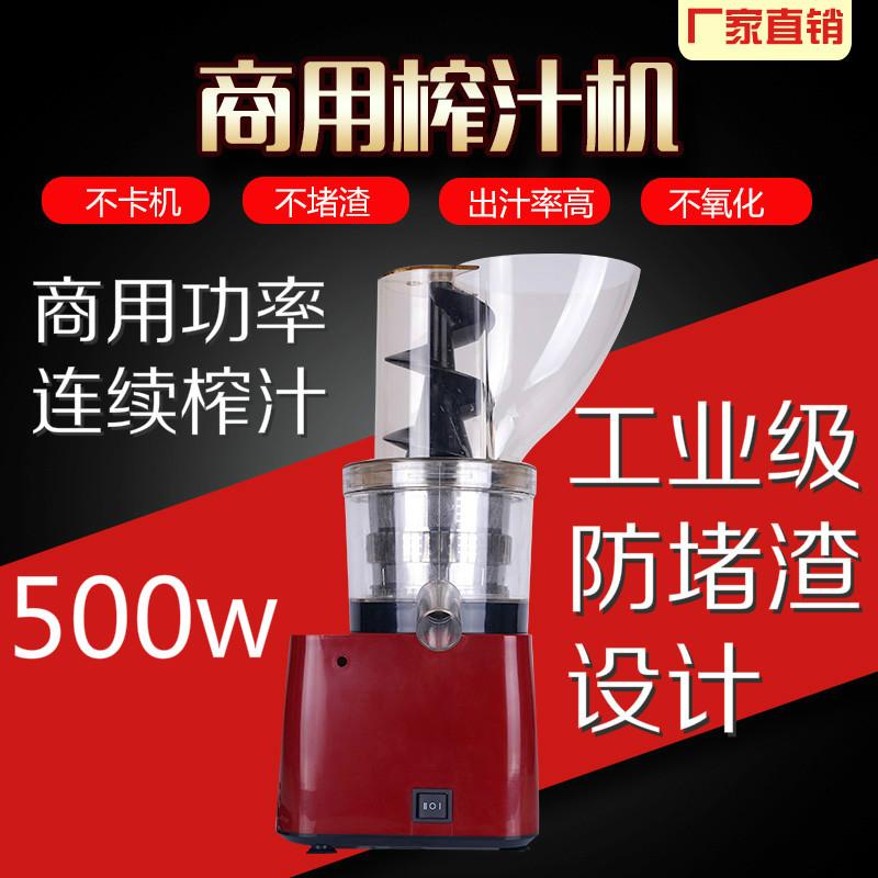 500w水果商用榨汁机