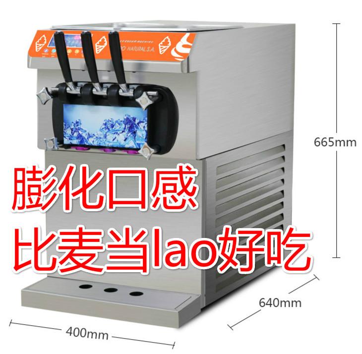 膨化机实用专利号:ZL200810027877.4 行业领跑者-软冰淇淋机
