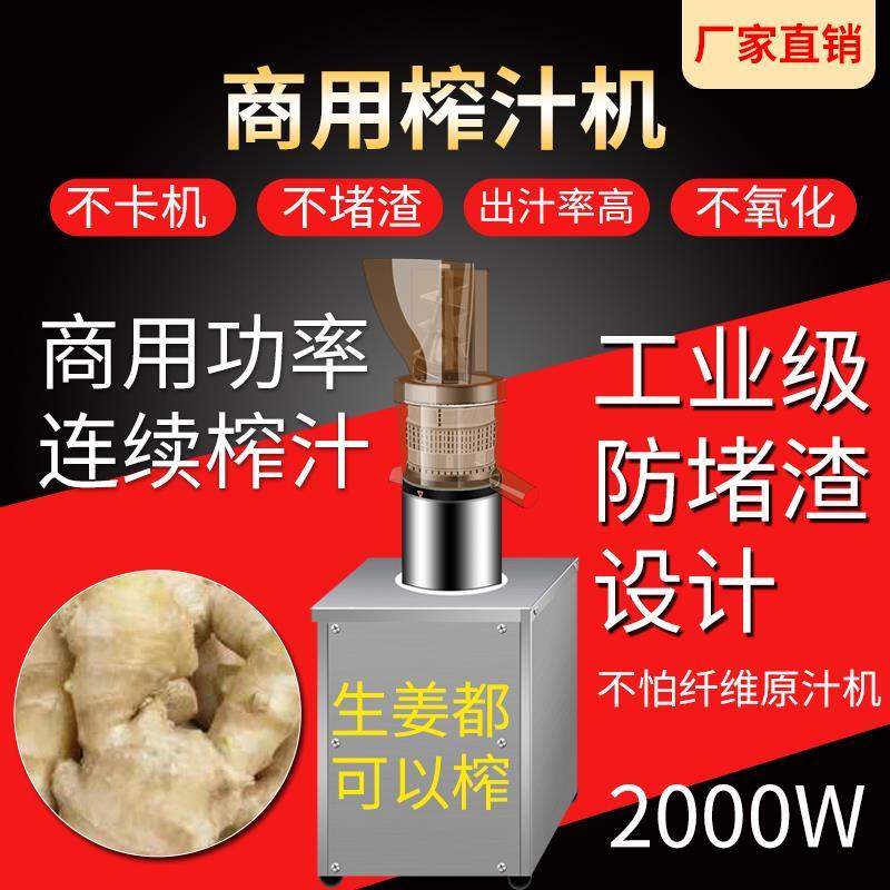商用工业级大型螺旋 生姜榨汁机
