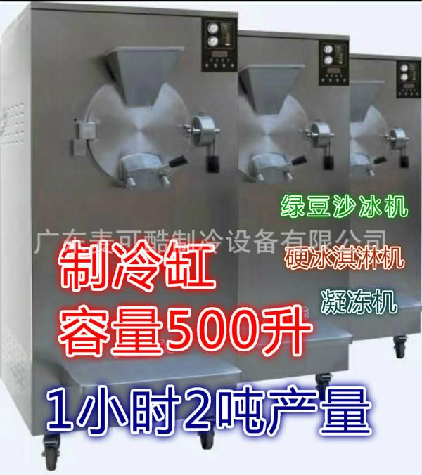 绿豆沙冰机-2元一杯绿豆沙冰配方