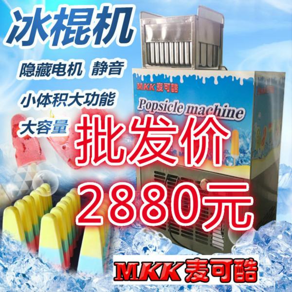 MK40冰棒机雪糕机2880元起
