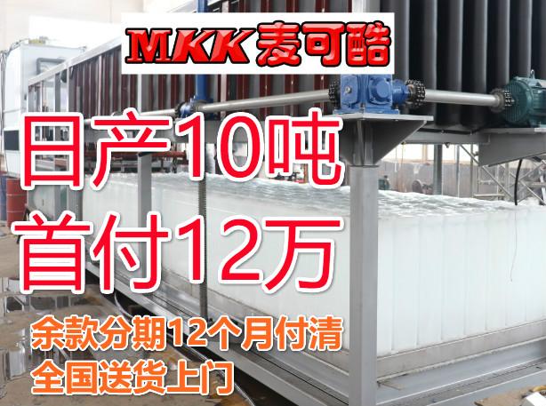 造冰机,造冰机价格,大型造冰设备