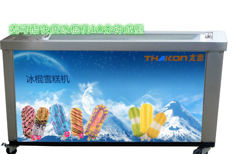 MK40冰棒机雪糕机