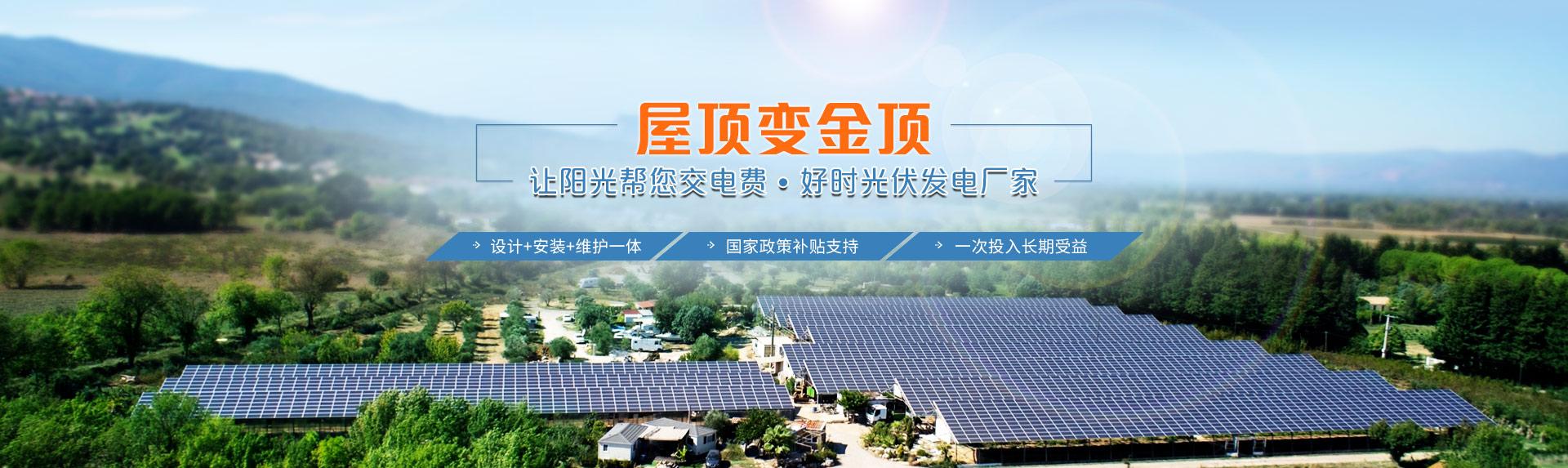 麦可酷太阳能发电设备