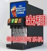 可乐机租赁-可乐机厂家