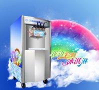 <b>彩虹冰淇淋机</b>