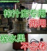 榨水果专用商用大型原汁榨汁机